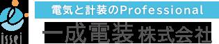 一成電装 株式会社   東京都・神奈川県・埼玉県・千葉県を中心に、関東一円の計装設備工事を承っております