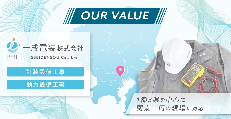 一成電装株式会社 1都3県を中心に関東一円の現場に対応いたします。